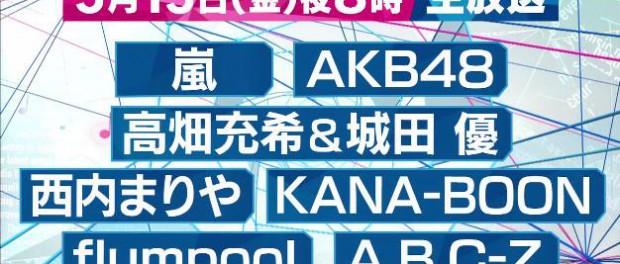 Mステ、来週5月15日放送の出演者・演奏曲目発表!嵐、高畑充希&城田優、AKB48、西内まりや、KANA-BOON、flumpool、A.B.C-Z