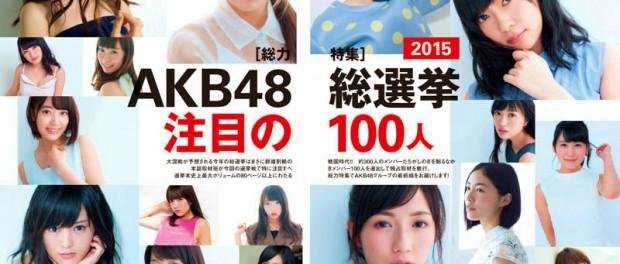 AKB48選抜総選挙2015、公式ガイドブック順位予想 1位 高橋みなみ 2位 渡辺麻友 3位 指原莉乃