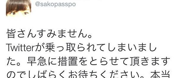 PASSPO☆槙田紗子のTwitter炎上してるけど、アレまじなの???