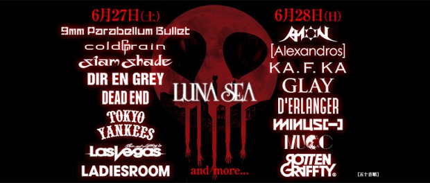 LUNATIC FEST. 第2弾出演者にDEAD END、D'ERLANGER、TOKYO YANKEES、AION、LADIES ROOM、minus(-) 第3弾は5月11日発表