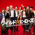 EXILEドラマ「ワイルドヒーローズ」の視聴率がいまいちで、スクール事業の宣伝をしたかったLDHは(´・ω・`)ショボーン