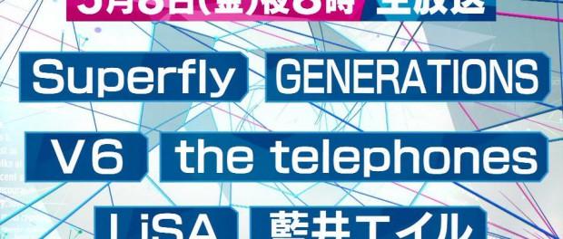 Mステ、来週(5月8日放送)の出演者・演奏曲目発表!Superfly、V6、GENERATIONS、LiSA、藍井エイル、the telephones