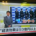 嵐の宮城コンサート「ARASHI BLAST in Miyagi」経済効果は93億円wwwww凄すぎワロタ