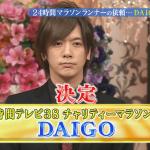 【速報】DAIGO、24時間テレビマラソンランナーに決定キタ━━━━(Д゚(○=(゚∀゚)=○)Д゚)━━━━━!!