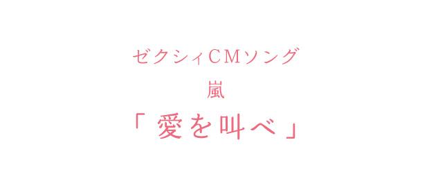 ゼクシィ新CMソングに嵐の新曲「愛を叫べ」(ウェディングソング) 嵐の誰かが結婚するのではと話題www(動画あり)