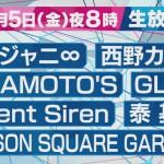 Mステ、来週6月5日放送の出演者・演奏曲目発表!GLAY、UNISON SQUARE GARDEN、関ジャニ∞、西野カナ、Silent Siren、OKAMOTO'S、秦基博