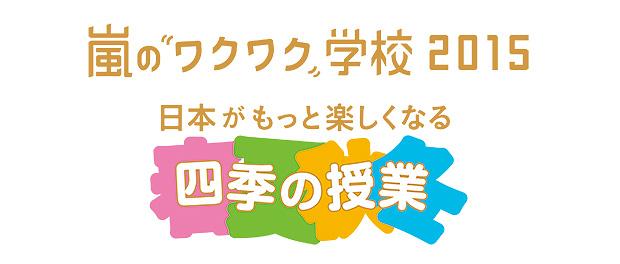 【エンタメ画像】「嵐のワクワク学校2015 ~日本がもっと楽しくなる四季の授業~」グッズ発表!!