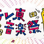 テレビ東京の大型音楽特番「テレ東音楽祭(2)」放送決定!司会は去年に引き続きTOKIO国分太一 6月下旬放送