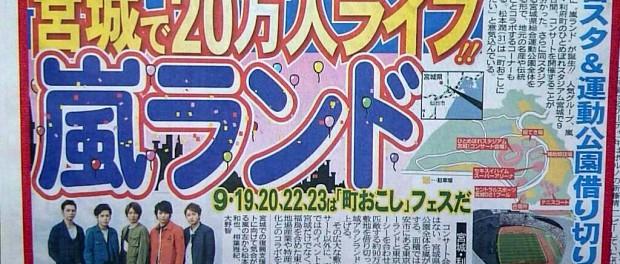 嵐、9月に宮城で20万人ライブ!「ARASHI BLAST in Miyagi」開催決定 コンサート会場の宮城ひとめぼれスタジアムを含む公園全体を借りきり、嵐ランドを作り上げる(動画あり)