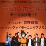 吉井和哉、7月スタートのアニメ「ドラゴンボール超」でOP主題歌担当!EDはグッドモーニングアメリカ