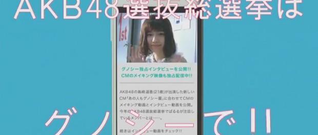 AKB48選抜総選挙がグノシーとコラボwwwwwww(CM動画あり)