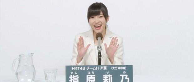 HKT48・指原莉乃さん、AKB総選挙で1位になったら水着でコンサートをすると約束wwwww誰得wwwww