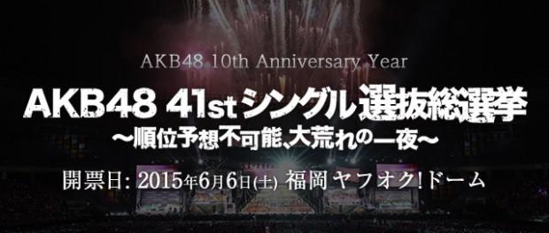 AKB48 41stシングル選抜総選挙 速報(5月20日時点)順位まとめ