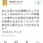 めざましテレビ公式Twitter、AKB握手会切りつけ事件の不謹慎ツイート→炎上wwww→削除し謝罪wwwww