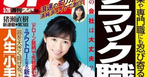 有吉弘行、「週刊SPA!」表紙のAKB48・渡辺麻友の顔に落書き → ヲタ激おこで炎上wwwwwww
