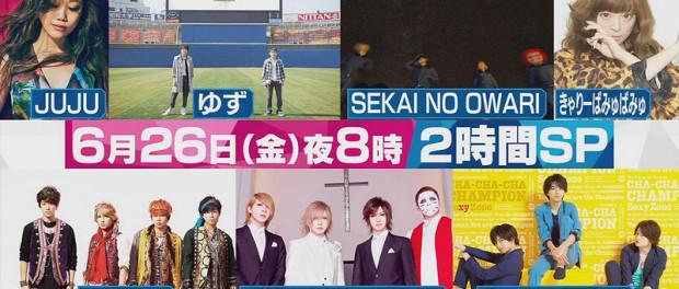 Mステ、来週6月26日の放送は2時間SP!出演者・演奏曲目発表 SEKAI NO OWARI、きゃりーぱみゅぱみゅ、NEWS、Sexy Zone、ゴールデンボンバー、ゆず、JUJU