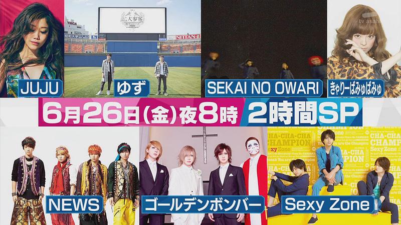 【エンタメ画像】M,ステ、来週6月26日の放送は2時間SP!出演者・演奏曲目発表 SEKAI NO OWARI、きゃりーぱみゅぱみゅ、NEWS、Sexy Zone、ゴールデンボンバー、ゆず、JUJU