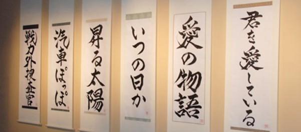 EXILE・TAKAHIROが個展 「汽車ぽっぽ」などの作品を展示wwwwうますぎワロタwwwwww