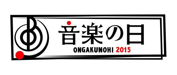 TBS「音楽の日2015」6月27日放送決定!今年も司会は中居正広 第1弾出演者にSMAP、キスマイ、AKB48、きゃりー、ゆず、aiko、いきもの