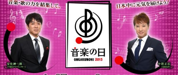 TBS「音楽の日2015」番組情報まとめ(放送時間、出演者、出演順番、タイムテーブルなど) ※事前情報