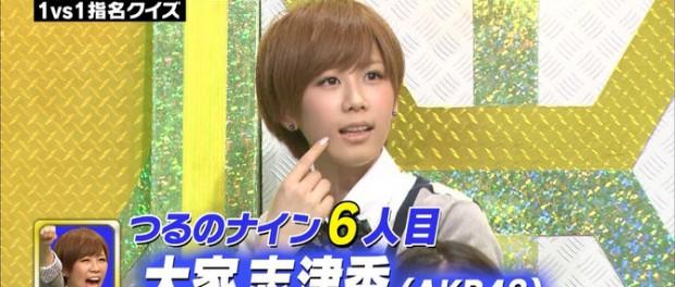 AKB48の大家志津香って可愛くね?ミラクル9に毎回出てる子