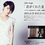 福士蒼汰主演の新月9「恋仲」主題歌が家入レオの新曲「君がくれた夏」に決定