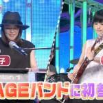 6月1日放送の『UTAGE!』、まさかの視聴率1%台wwwwwwwwwwwwww