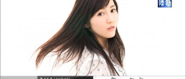 AKB48・渡辺麻友出演「情熱大陸」の視聴率wwwwwwwwwww