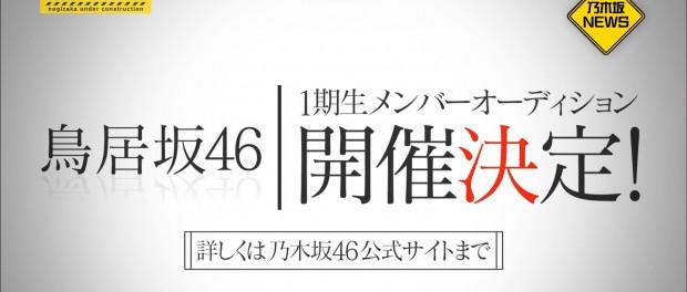 乃木坂46姉妹グループ「鳥居坂46」結成wwwwwwwww