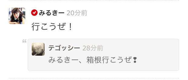 NMB48渡辺美優紀、755で柏木の手越スキャンダルをいじってしまう誤爆投稿で謝罪wwwwwww