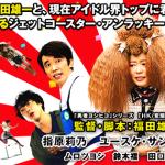 【悲報】HKT48指原莉乃主演映画『薔薇色のブー子』が大コケwww公開2週間で打ち切りwwww