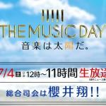 明日6月13日放送の「嵐にしやがれ」で『THE MUSIC DAY 音楽は太陽だ。』に関する重大発表!!!出演者発表くるか?