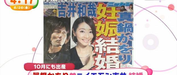 【祝】元イエモン・吉井和哉(48)、真鍋かをり(35)とできちゃった結婚!!
