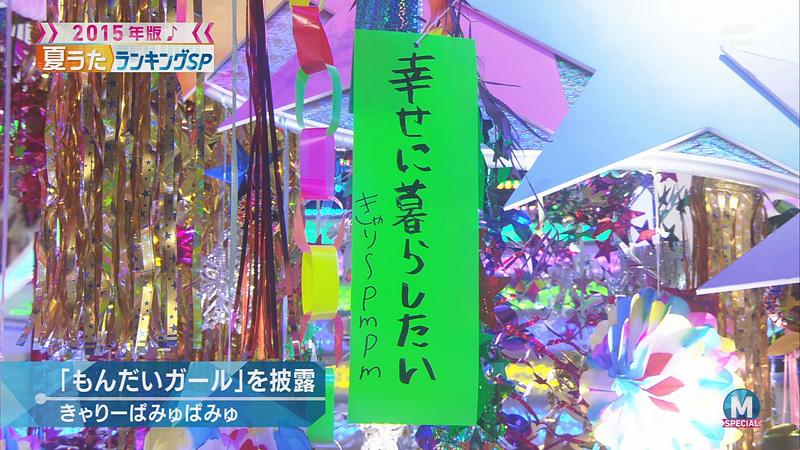 Mステ-きゃりー-七夕