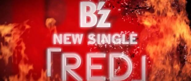 B'z、新曲「RED」が初登場1位を獲得!これでなんと48作連続オリコン1位wwwwwwwww