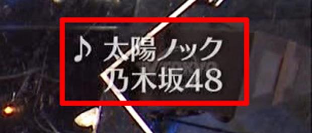 テレ東音楽祭2015、「乃木坂46」のテロップが「乃木坂48」になる放送事故でヲタの逆鱗に触れるwwwwww(画像・動画あり)