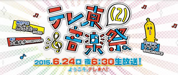 テレビ東京「テレ東音楽祭2015」番組情報まとめ(放送時間、出演者、出演順番、タイムテーブルなど)