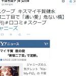 藤ヶ谷熱愛に便乗して捏造されたキスマイ千賀健人の記事が、信じたジャニヲタにより拡散され、Twitter民を騒がせる事態に