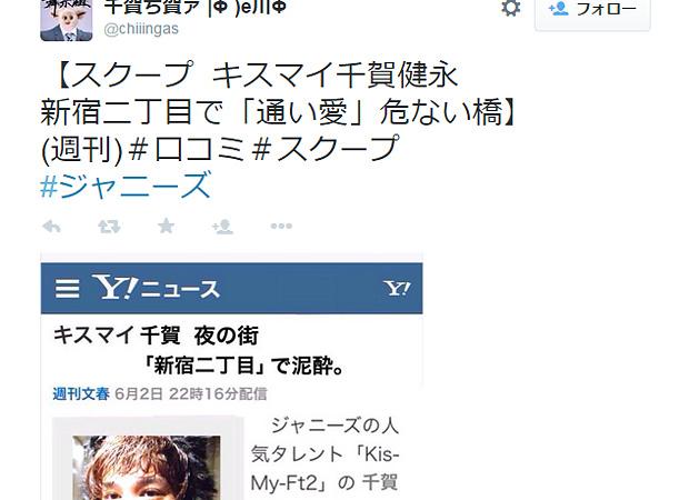 【エンタメ画像】藤ヶ谷熱愛に便乗して捏造されたキスマイ千賀健人の記事が、信じたジャニヲタにより拡散され、Twitter民を騒がせる事態に