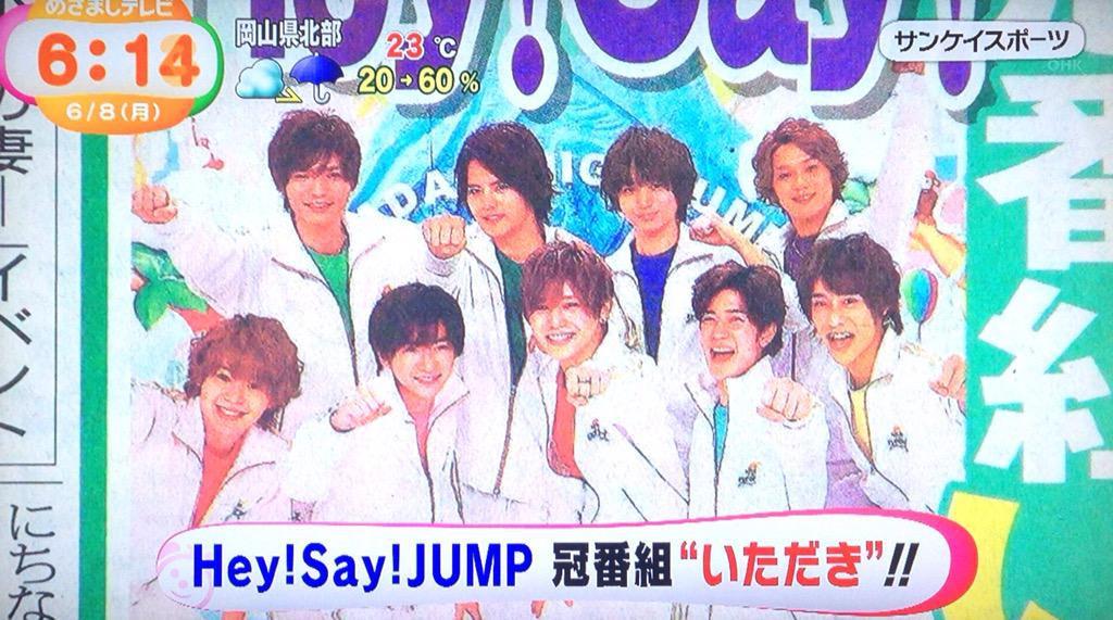 【エンタメ画像】Hey! Say! JUMP,、フジテレビの冠番組「いただきハイジャンプ」7月よりレギュラー化決定!(関東ローカル) 単発第2弾も6月10日深夜放送