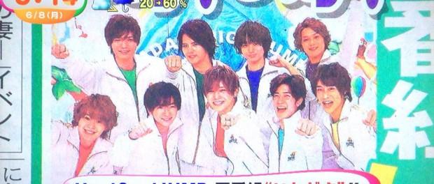 Hey! Say! JUMP、フジテレビの冠番組「いただきハイジャンプ」7月よりレギュラー化決定!(関東ローカル) 単発第2弾も6月10日深夜放送