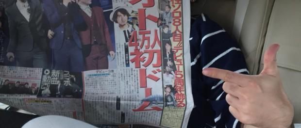 ナオト・インティライミ、初ドーム公演決定!!12月23日京セラドーム大阪