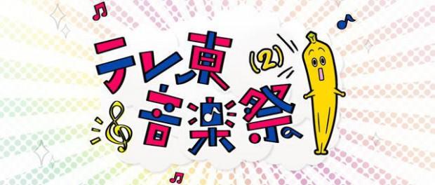 テレ東音楽祭2015、放送日&出演者発表!ジャニーズ・AKB祭りになる模様