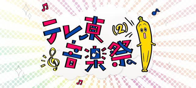【エンタメ画像】テレ東音楽祭2015、放送日&出演者発表!ジャニーズ・AKB祭りになる模様