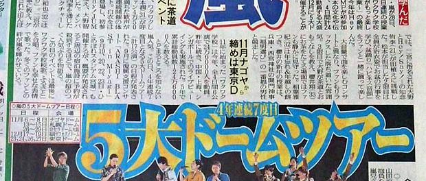 嵐、史上初の4年連続5大ドームツアー決定!!2015年11月6日ナゴヤドームから12月27日東京ドームまで全17公演(画像あり)