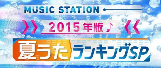 Mステ2時間スペシャル 2015年版 夏うたランキング ※更新終了
