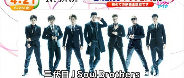 映画「アンフェア the end」の主題歌が三代目 J Soul Brothersの新曲wwwwwwwwww(動画あり)