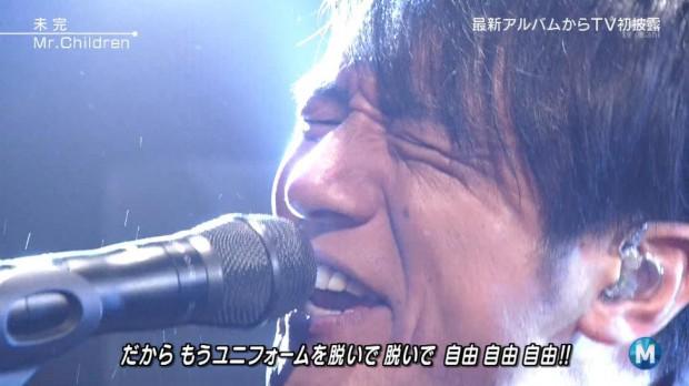 Mステ-ミスチル-未完-04
