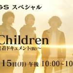 NHK「SONGS」ミスチル尽くし!6月15日に1年間の活動に密着したドキュメント特番を、6月20日には新曲中心に5曲のスタジオライブを放送