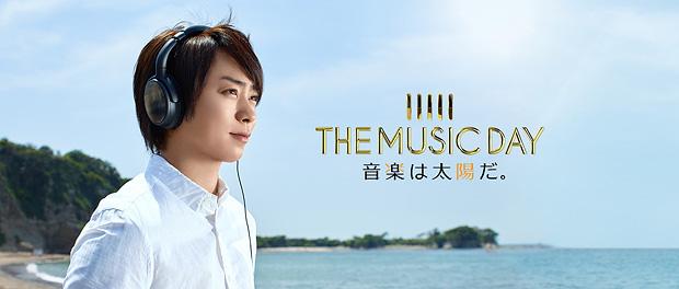 日本テレビ「THE MUSIC DAY 音楽は太陽だ。」番組情報まとめ(放送日、出演者、出演順番、タイムテーブルなど) ※事前情報
